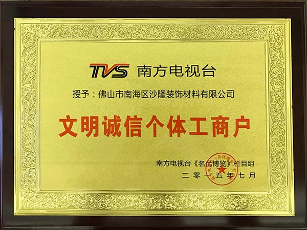 TVS南方电视台-文明诚信个体工商