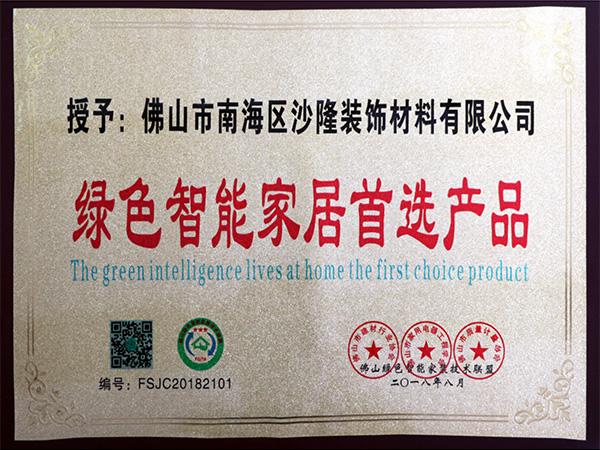 绿色智能家居首选产品