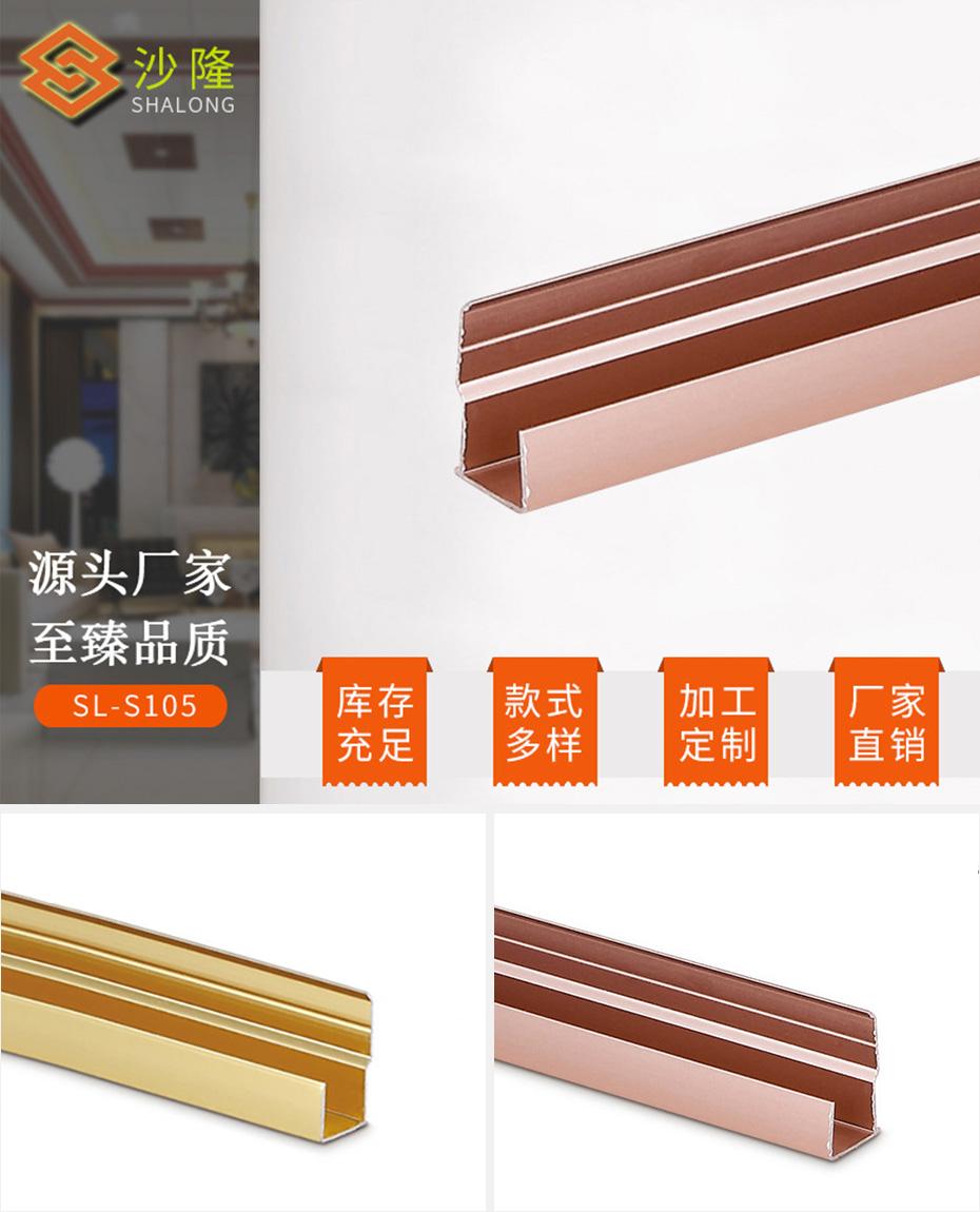 瓷砖压条收边条产品展示