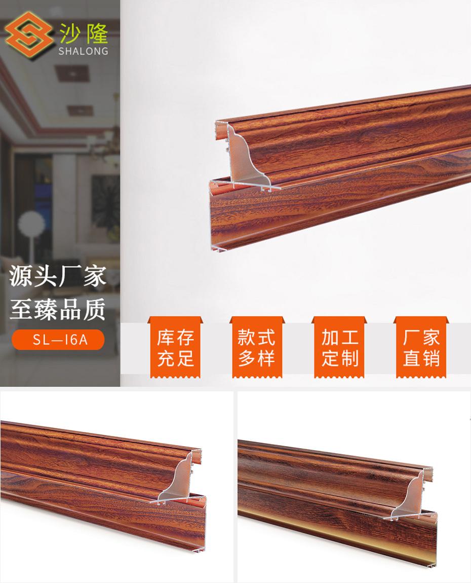 集成吊顶二级铝梁产品展示