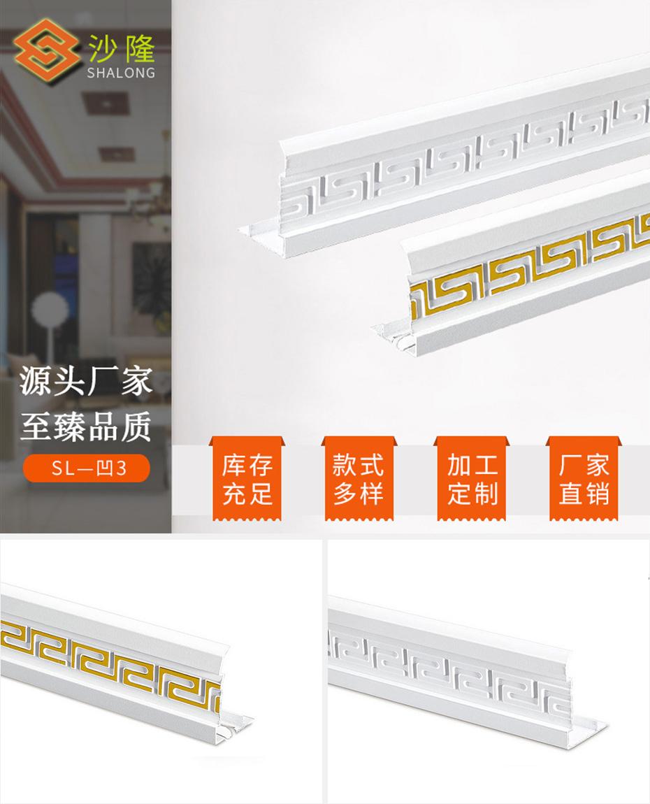集成吊顶铝梁修边条产品展示