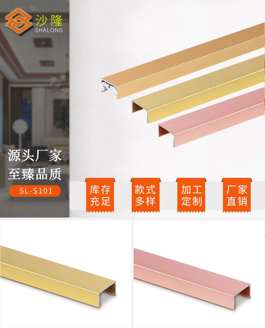 装饰板材收口条产品展示