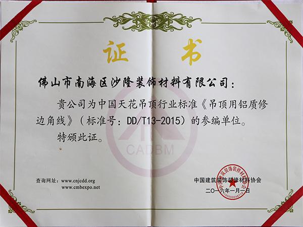 沙隆装饰-中国天花吊顶行业《吊顶用铝质修边角线》标准起草参编单位