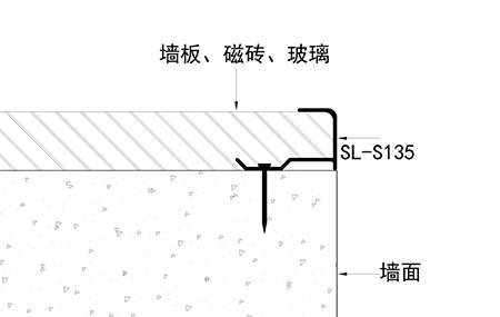 蜂窝板配件-SL-S1033A喷涂哑黑
