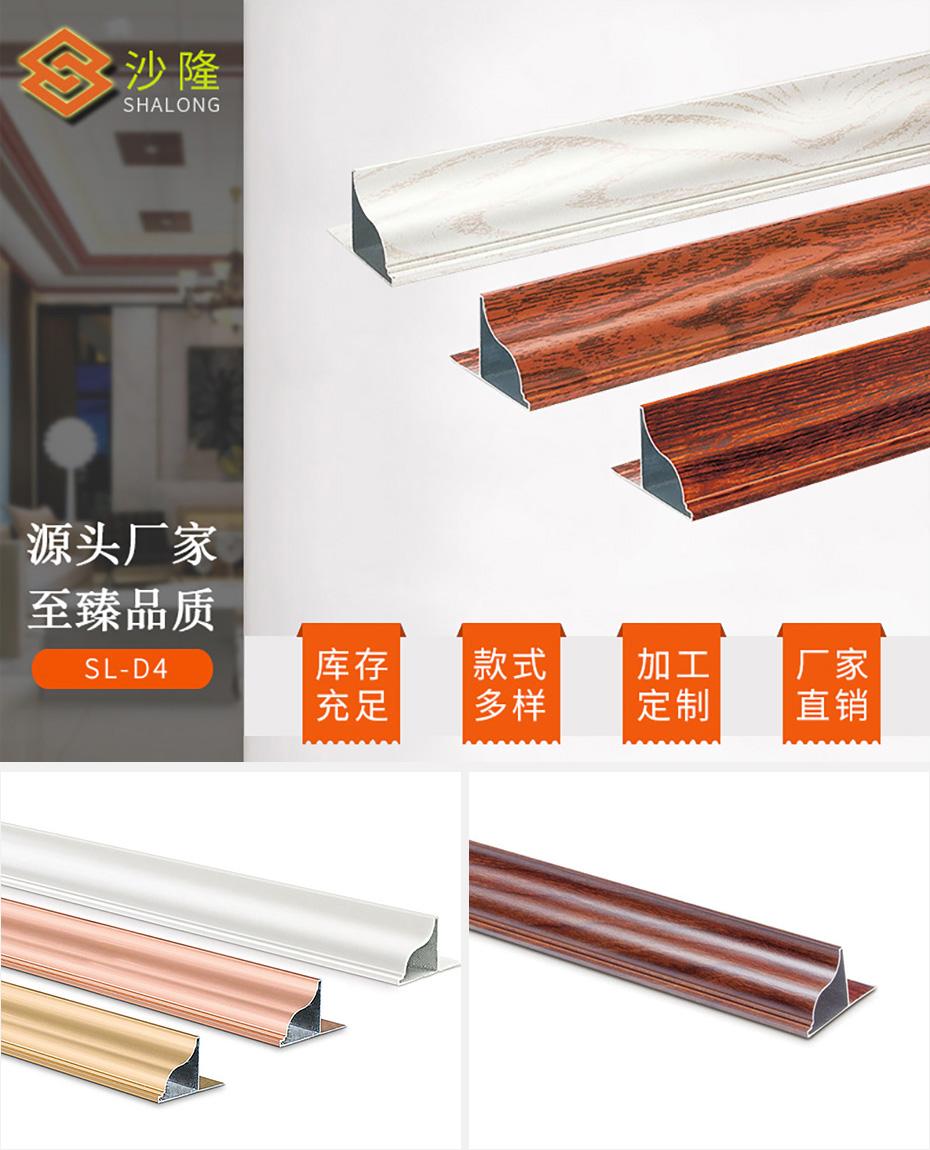 集成吊顶铝角线产品展示
