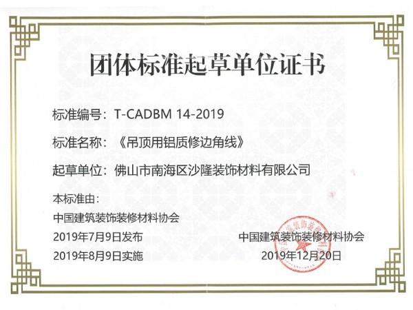《吊顶用铝质修边角线》 T-CADBM 14-2019