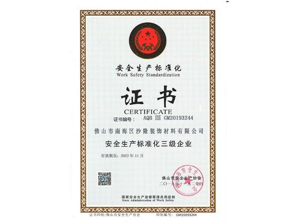 佛山安全生产标准化三级企业
