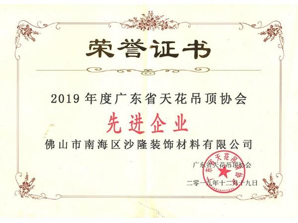 2019年被评为广东省天花吊顶协会 先进单位