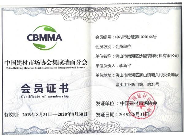 中国建材市场协会集成墙面分会 会员单位