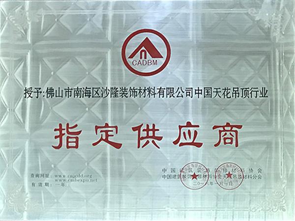 沙隆装饰获得中国天花吊顶行业指定供应商
