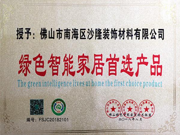 沙隆装饰-绿色智能家居首选产品